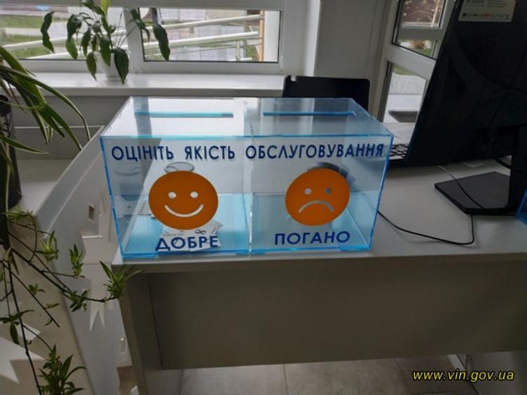 """В селе под Винницей модернизировали """"Прозрачный офис"""" (фото), фото-2"""