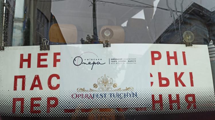 Київська опера їде в Тульчин